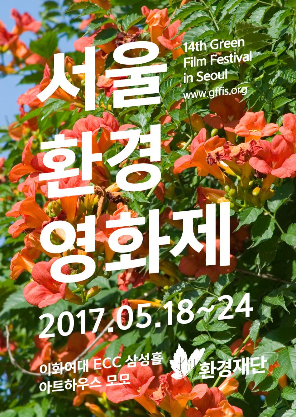 2017서울환경영화제 포스터(최종).jpg