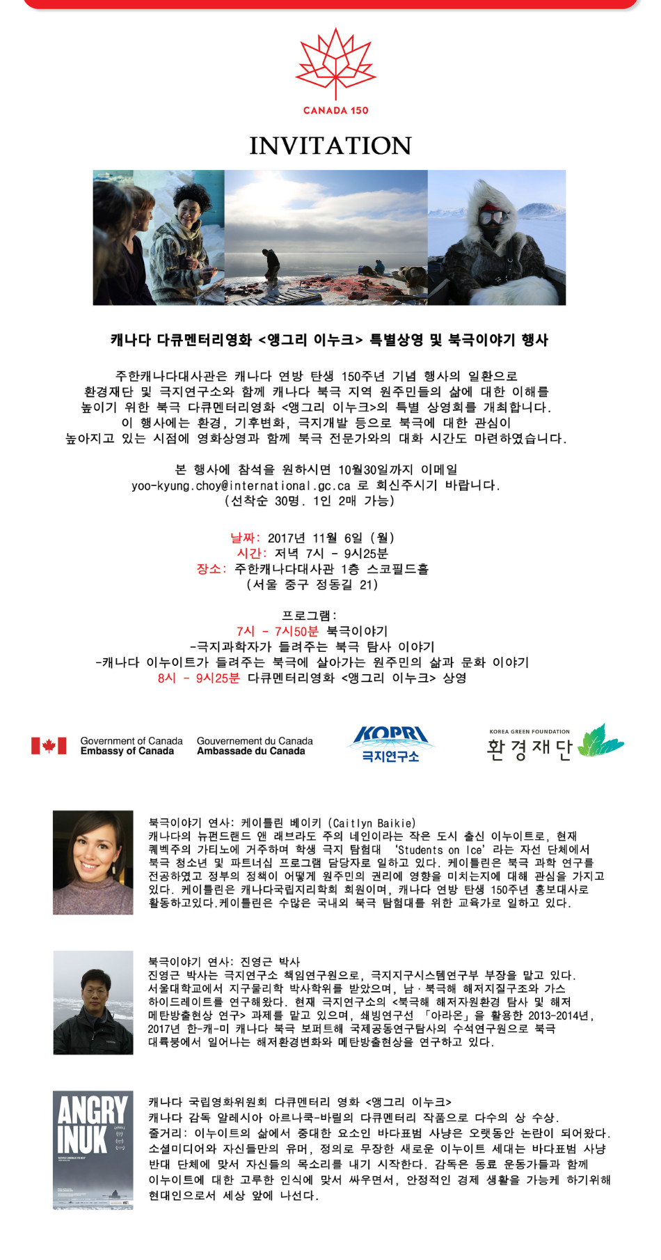 E-vite_Arctic Talk & Film Screening of Angry Inuk (KR).jpg