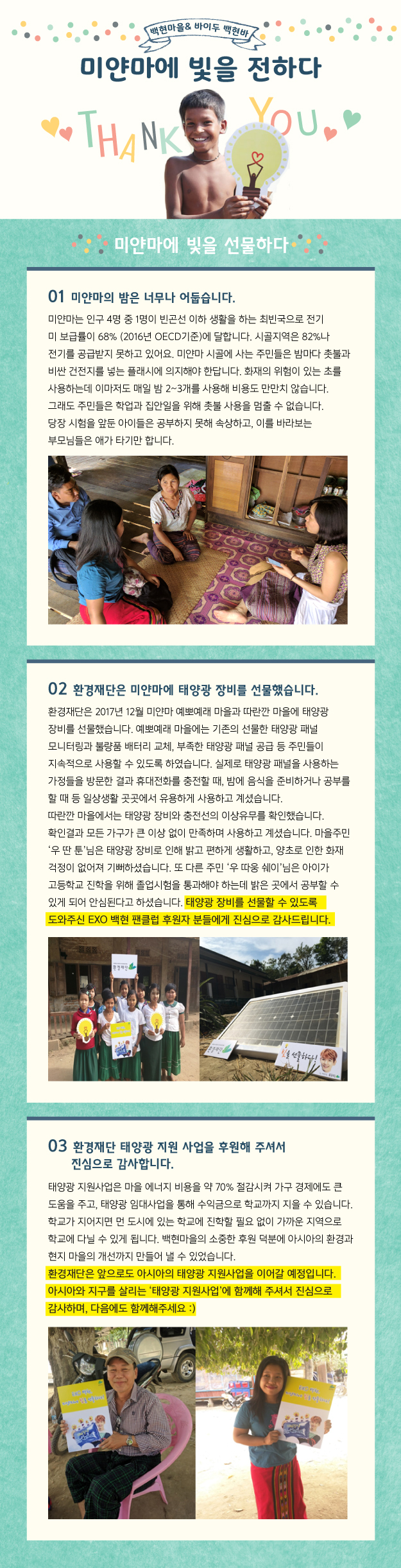 0305-백현-팬클럽-웹자보 - 최종.jpg
