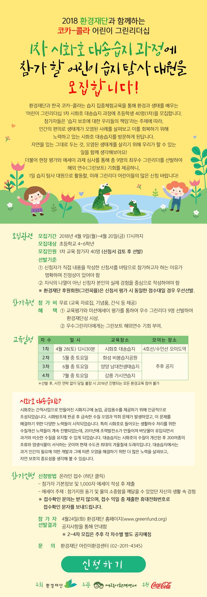 [코카-콜라] 2018-어린이그린리더십과정-1차-웹레터.jpg