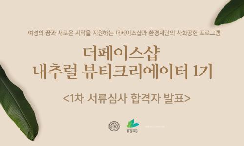 환경재단 X 더페이스 포스터이미지 파일_합격자발표.jpg