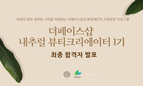 TFS_최종 합격자발표.jpg