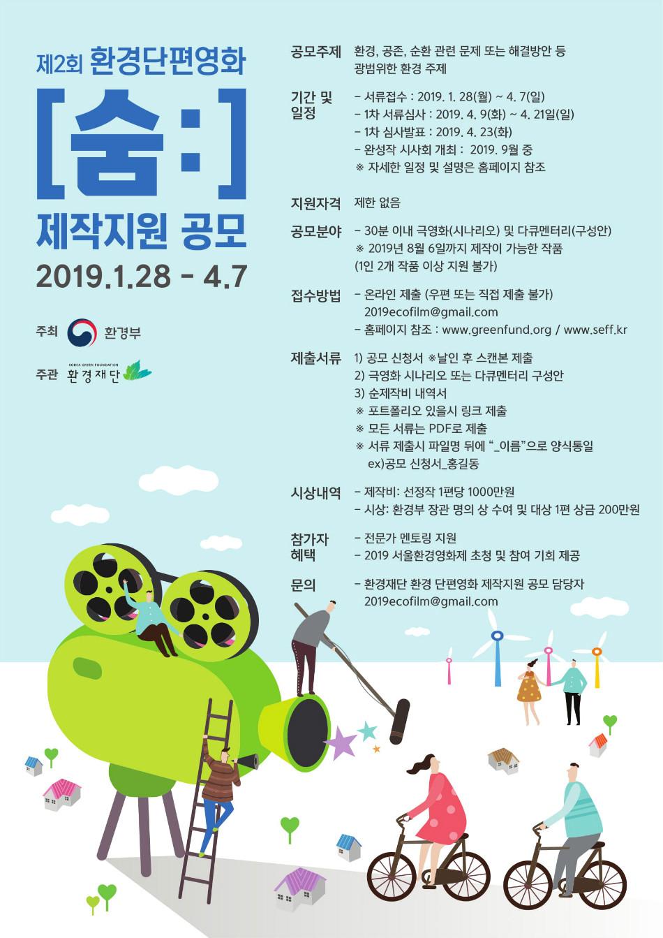 2회 환경단편영화 숨 공모전_웹포스터_최종안-1.jpg