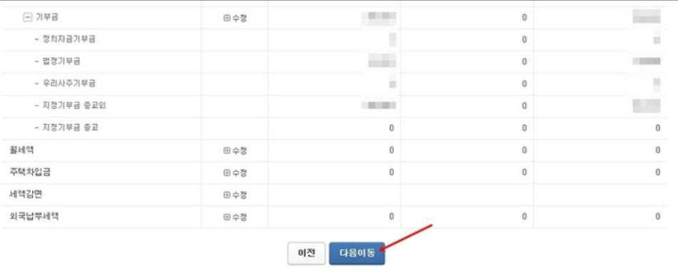 기부금영수증 발급 관련4.JPG