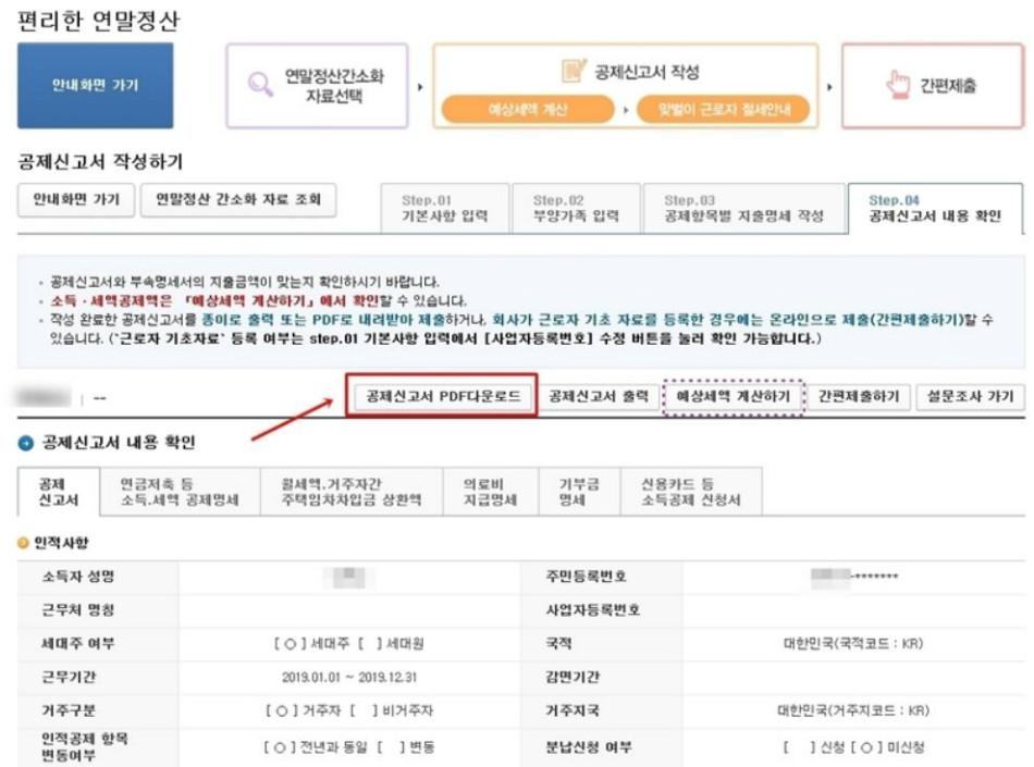 기부금영수증 발급 관련5.JPG